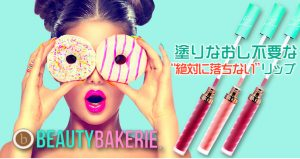 beautybakerie_top